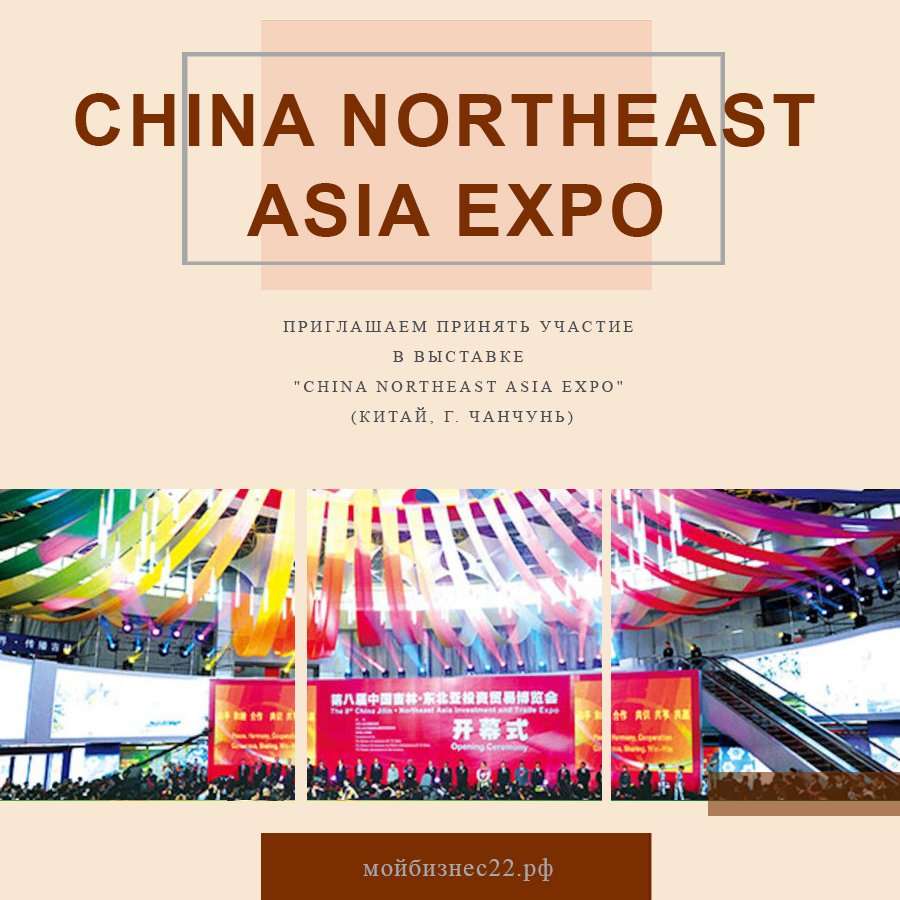 China Northeast Asia Expo (Китай, г. Чанчунь)